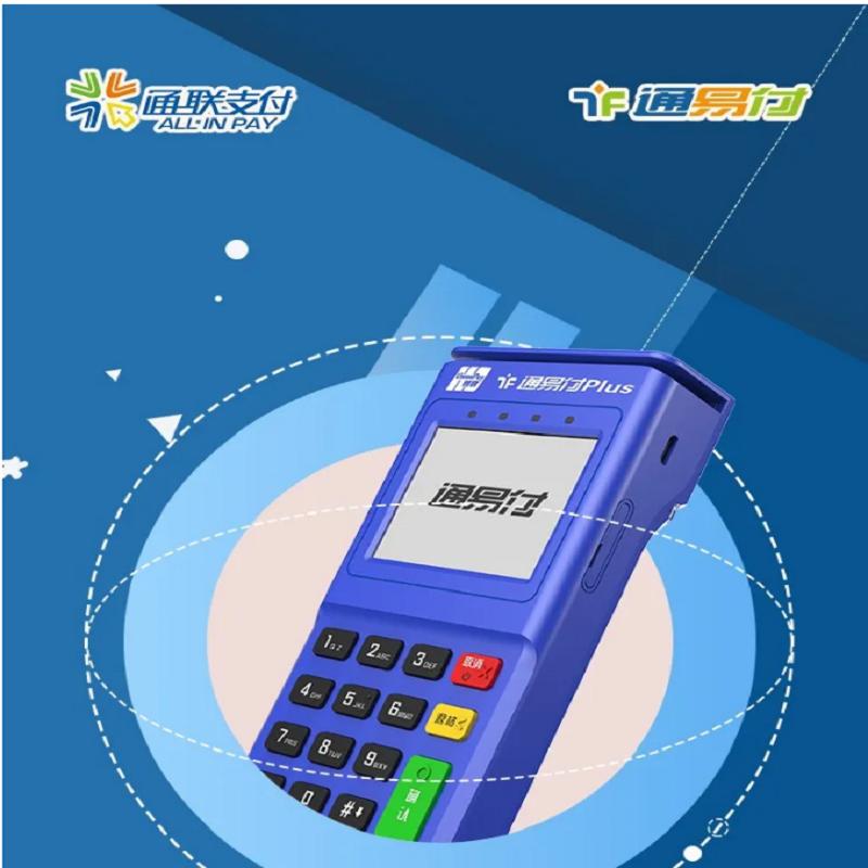 通易付PLUS电签版POS机注册激活流程及使用注意事项