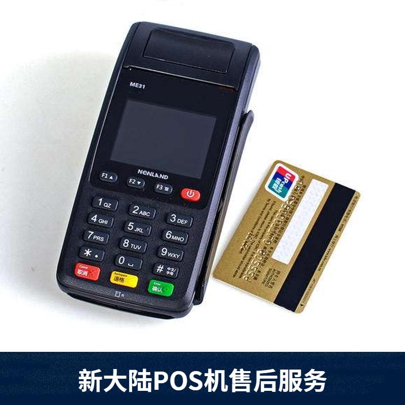 新大陆POS机刷卡提示网络连接失败是什么情况?