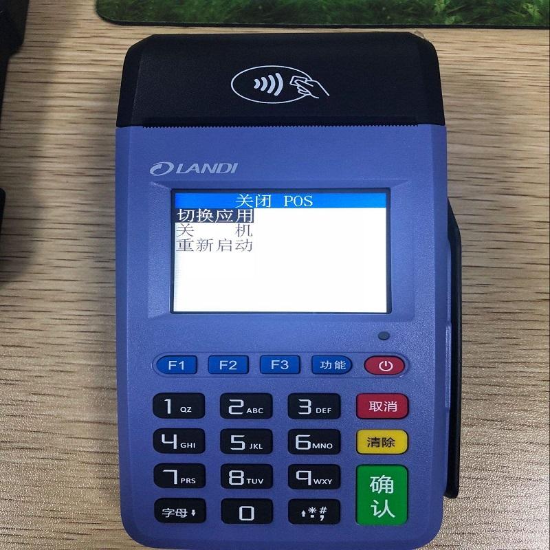联迪刷卡是哪个支付公司的机器