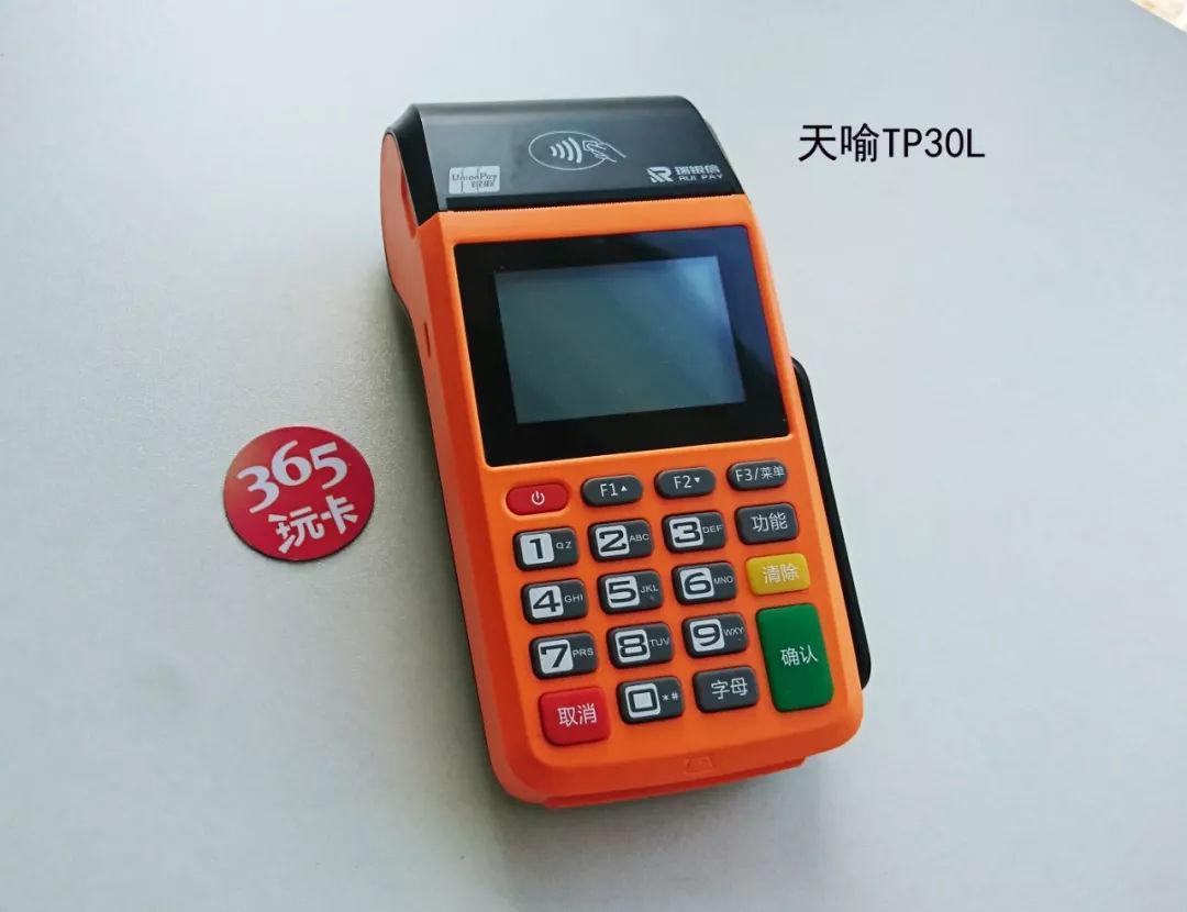 天喻TP30客服热线电话是多少?